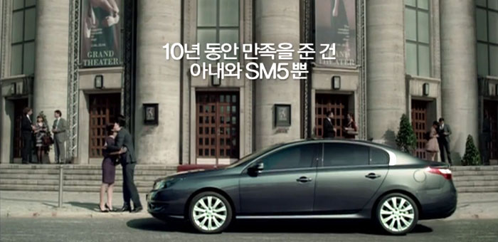 Renault Samsung Motors (South Korea) – SM5